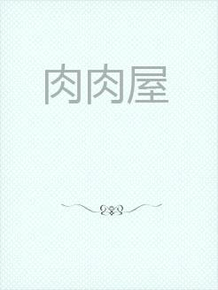 为所欲为(H)